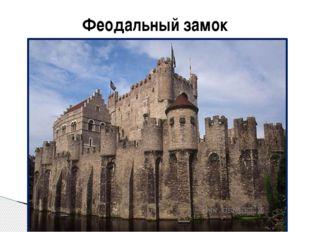 Древнерусский город слагался в основном из трех элементов: 1. крепость ( ядро