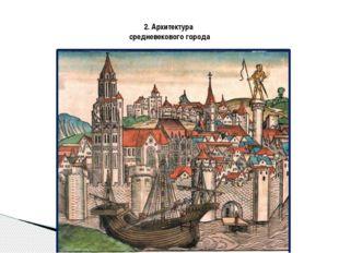 2. Архитектура средневекового города Город Крумлов в Чехии
