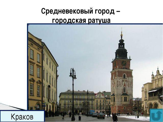 Средневековый город – рыночная площадь Краков