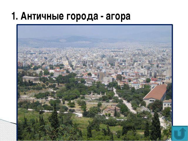 1. Античные города - театр