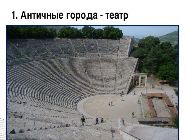 1. Античные города - стадион