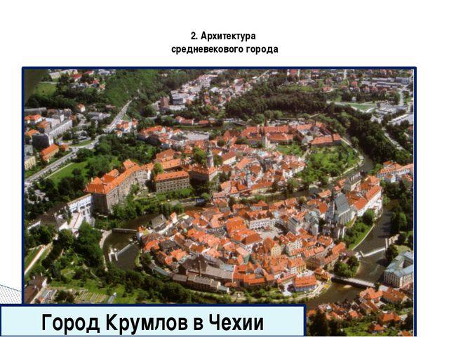 2. Архитектура средневекового города Франция