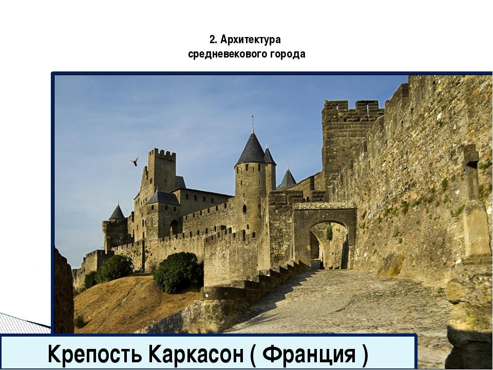 Средневековый город – центр-кафедральный собор