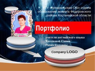Портфолио КГУ «Кенаральская СШ» отдела образования акимата Федоровского район