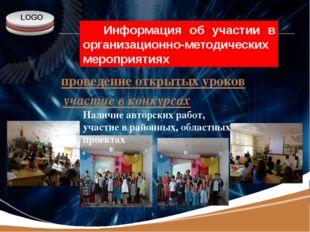 www.themegallery.com Информация об участии в организационно-методических меро
