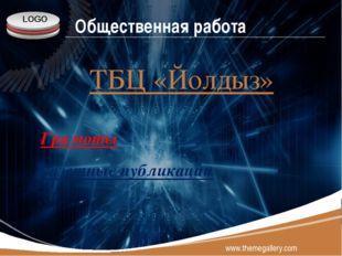 Общественная работа www.themegallery.com ТБЦ «Йолдыз» Грамоты Газетные публик