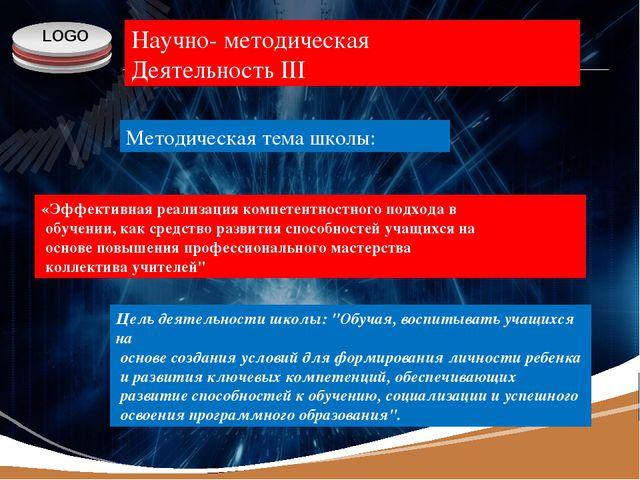 www.themegallery.com Научно- методическая Деятельность III Методическая тема...