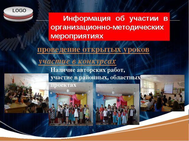 www.themegallery.com Информация об участии в организационно-методических меро...