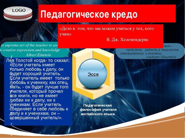 www.themegallery.com Педагогическое кредо It is supreme art of the teacher to...