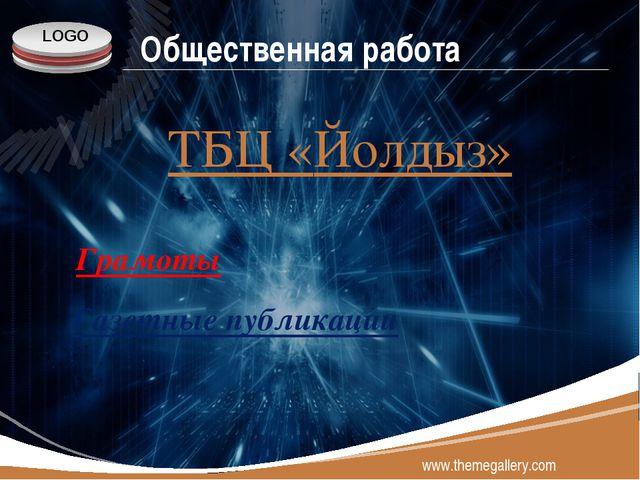 Общественная работа www.themegallery.com ТБЦ «Йолдыз» Грамоты Газетные публик...