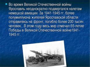 Во время Великой Отечественной войны Ярославль неоднократно подвергался налет