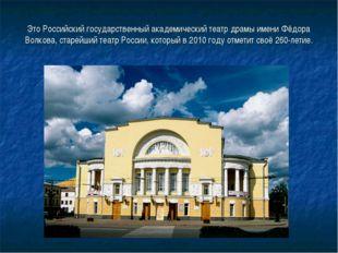Это Российский государственный академический театр драмы имени Фёдора Волкова