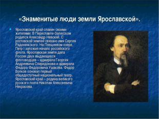 «Знаменитые люди земли Ярославской». Ярославский край славен своими жителями,