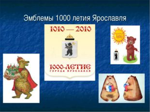 Эмблемы 1000 летия Ярославля