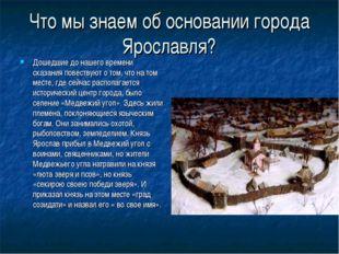 Что мы знаем об основании города Ярославля? Дошедшие до нашего времени сказан