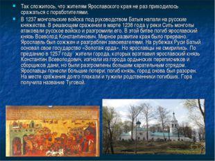 Так сложилось, что жителям Ярославского края не раз приходилось сражаться с п