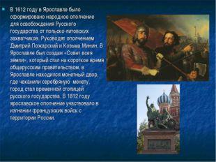 В 1612 году в Ярославле было сформировано народное ополчение для освобождения