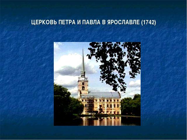 ЦЕРКОВЬ ПЕТРА И ПАВЛА В ЯРОСЛАВЛЕ (1742)