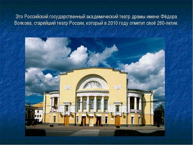 Это Российский государственный академический театр драмы имени Фёдора Волкова...