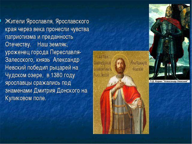 Жители Ярославля, Ярославского края через века пронесли чувства патриотизма и...