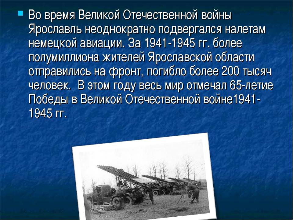 Во время Великой Отечественной войны Ярославль неоднократно подвергался налет...