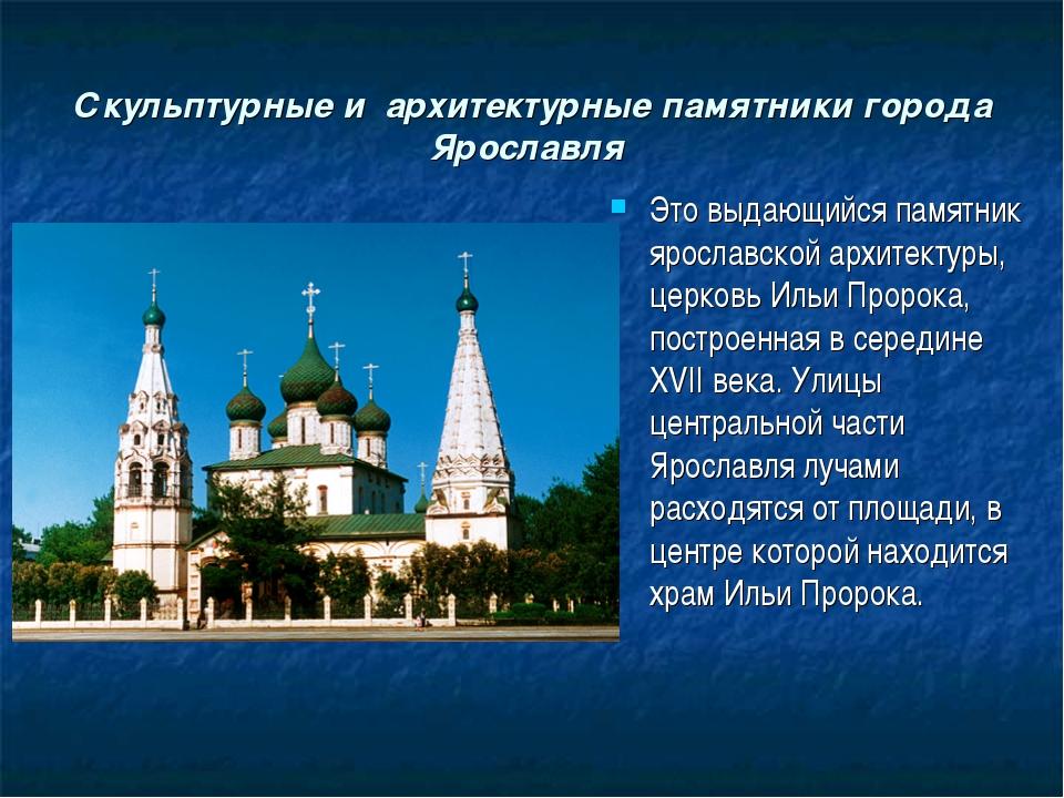 Скульптурные и архитектурные памятники города Ярославля Это выдающийся памятн...