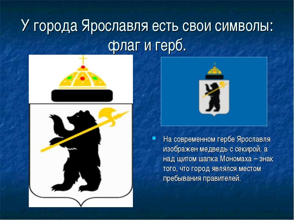 У города Ярославля есть свои символы: флаг и герб. На современном гербе Яросл...