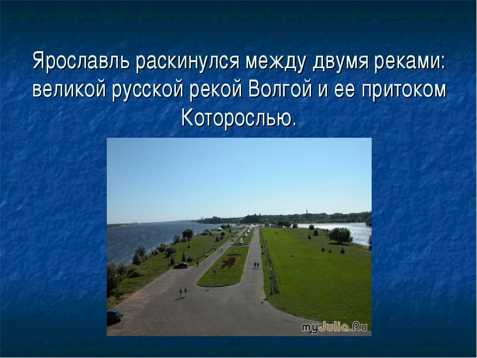 Ярославль раскинулся между двумя реками: великой русской рекой Волгой и ее пр...