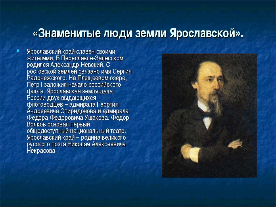 «Знаменитые люди земли Ярославской». Ярославский край славен своими жителями,...