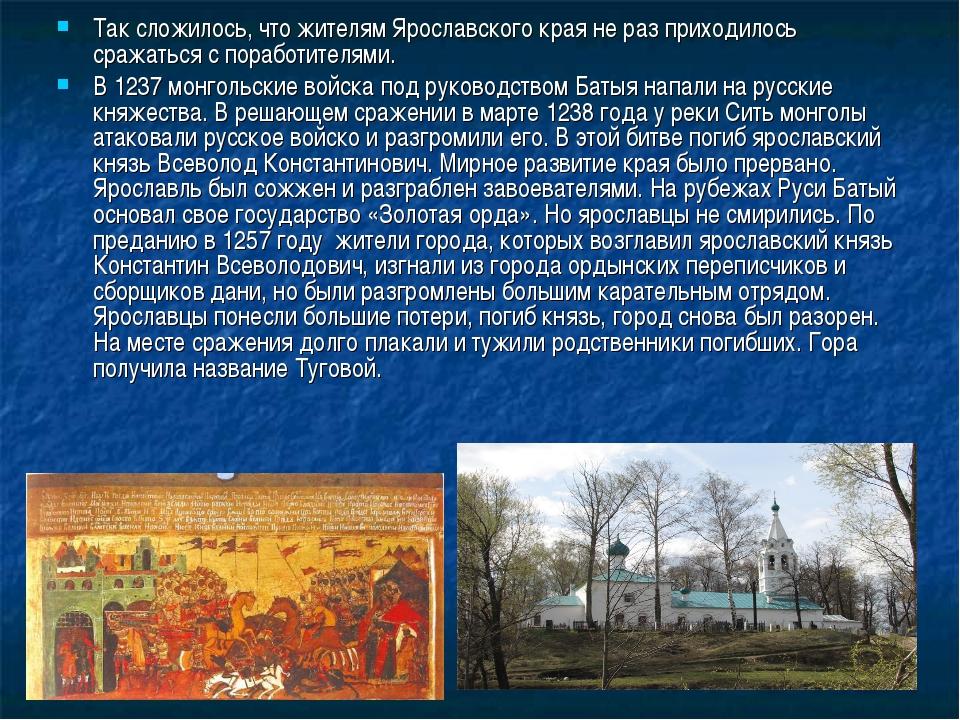 Так сложилось, что жителям Ярославского края не раз приходилось сражаться с п...