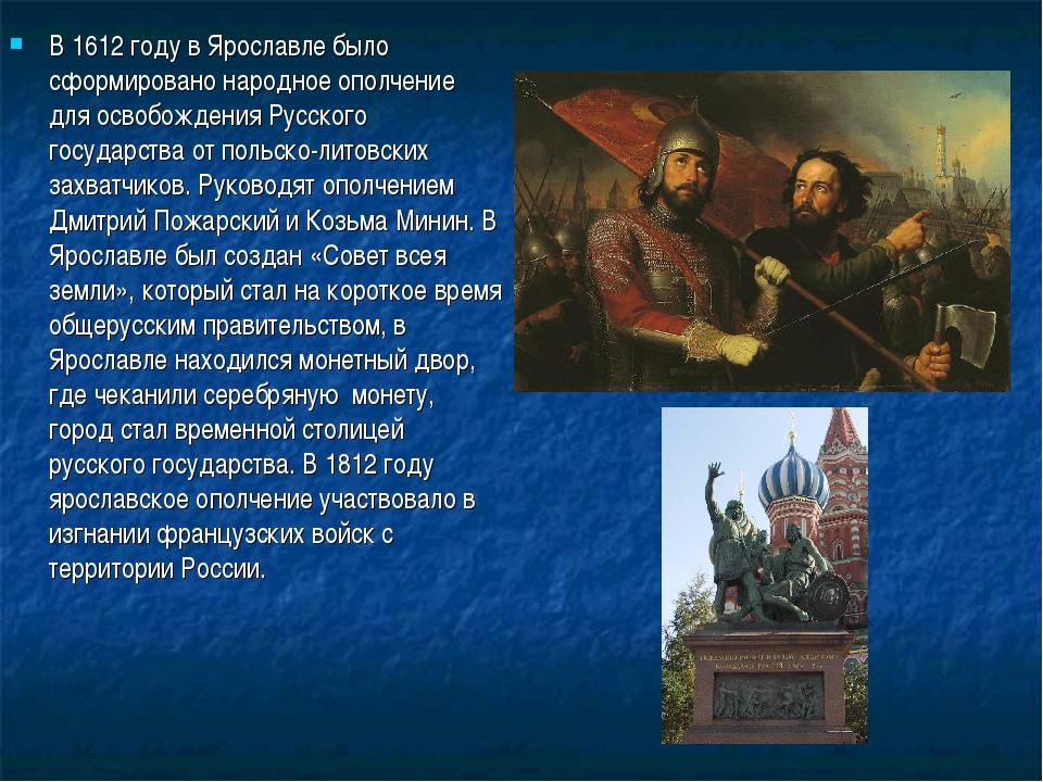В 1612 году в Ярославле было сформировано народное ополчение для освобождения...
