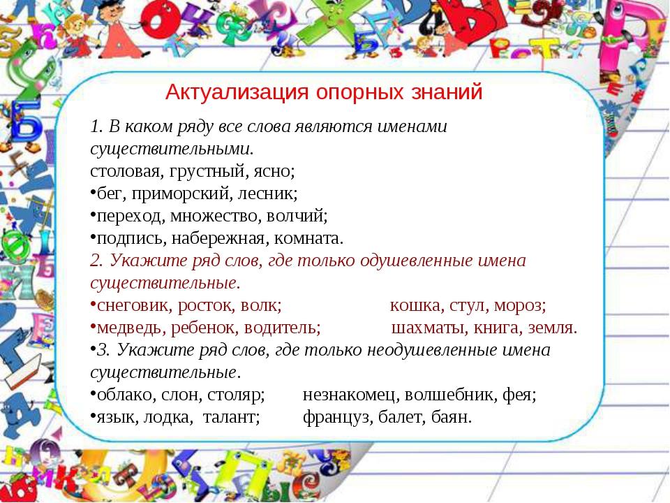 Актуализация опорных знаний 1. В каком ряду все слова являются именами сущест...