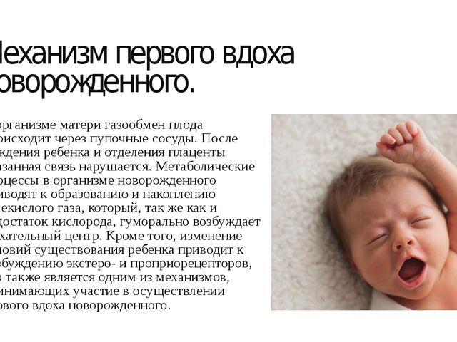 Механизм первого вдоха новорожденного. В организме матери газообмен плода про...