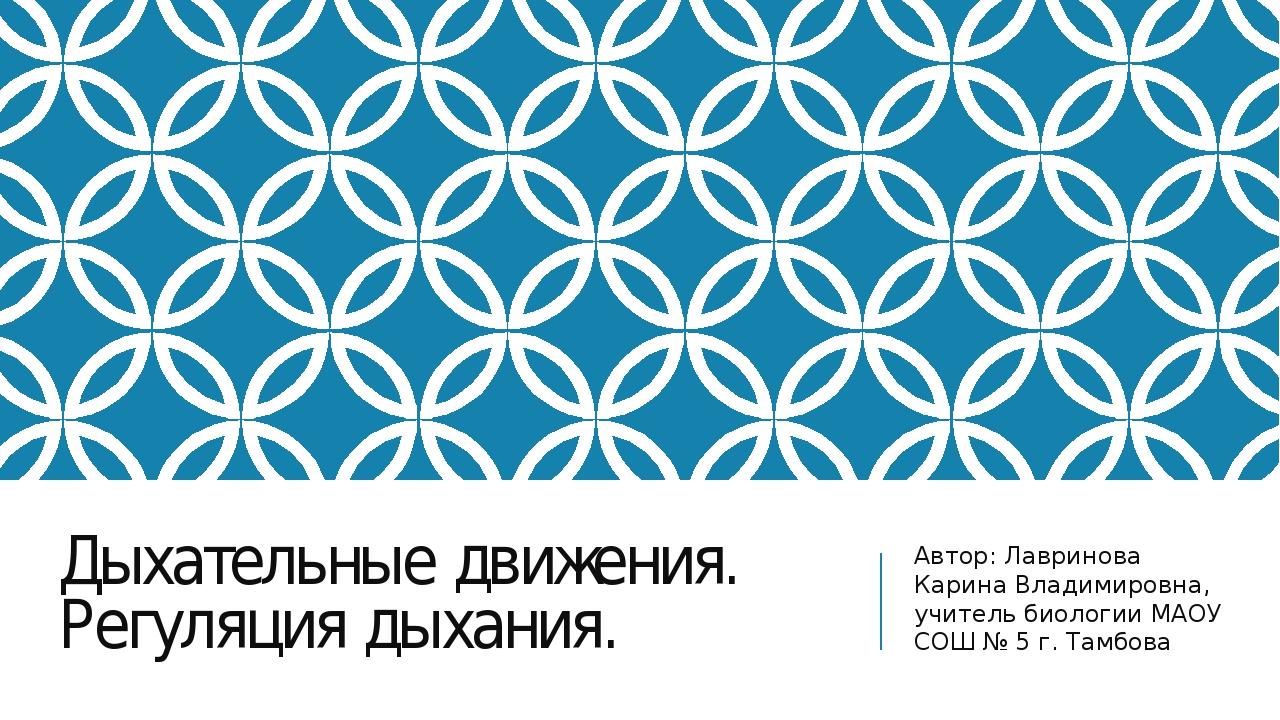 Дыхательные движения. Регуляция дыхания. Автор: Лавринова Карина Владимировна...