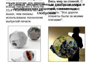 10 самых эксцентричныхглобусов мираи дизайнерских решений, связанных с глоб