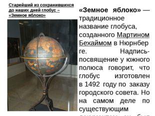 Старейший из сохранившихся до наших дней глобус – «Земное яблоко» «Земное ябл