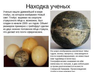 Находка ученых Ученые нашли древнейший в мире глобус, на котором изображен Но