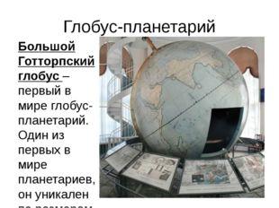 Глобус-планетарий Большой Готторпский глобус – первый в мире глобус-планетари