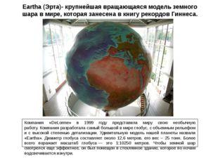 Eartha (Эрта)- крупнейшая вращающаяся модель земного шара в мире, которая зан
