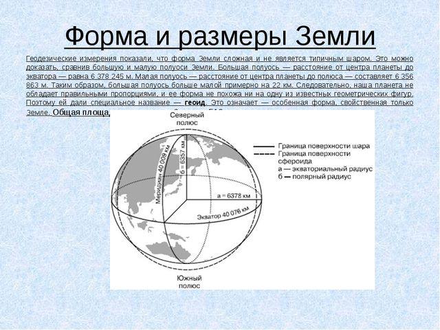 Форма и размеры Земли Геодезические измерения показали, что форма Земли сложн...