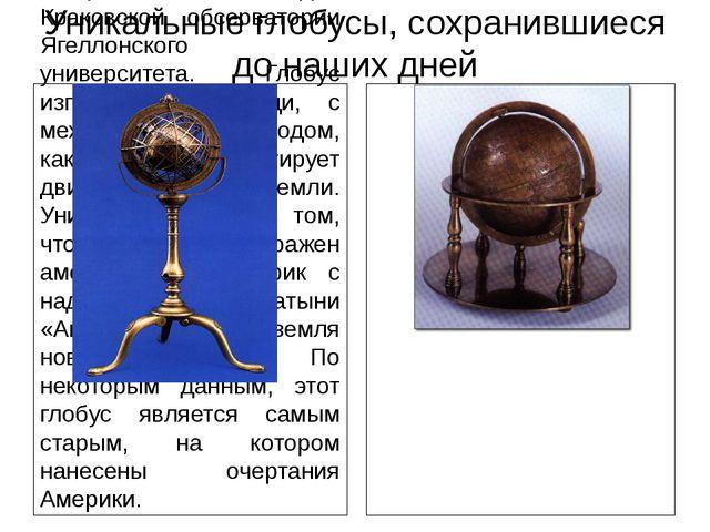 Уникальные глобусы, сохранившиеся до наших дней Ягеллонский глобус - был сдел...