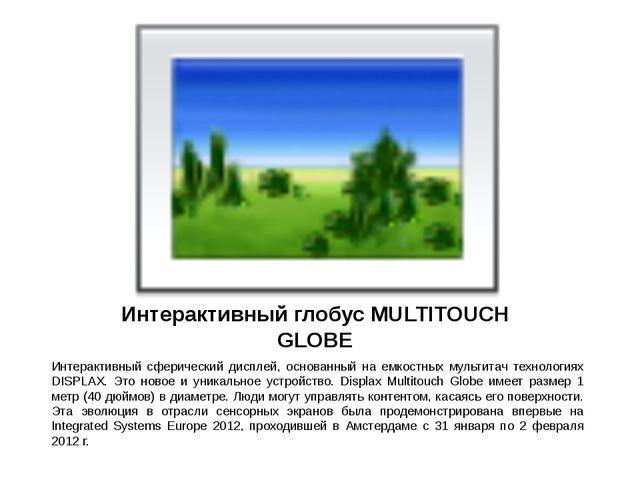 Интерактивный глобус MULTITOUCH GLOBE Интерактивный сферический дисплей, осно...