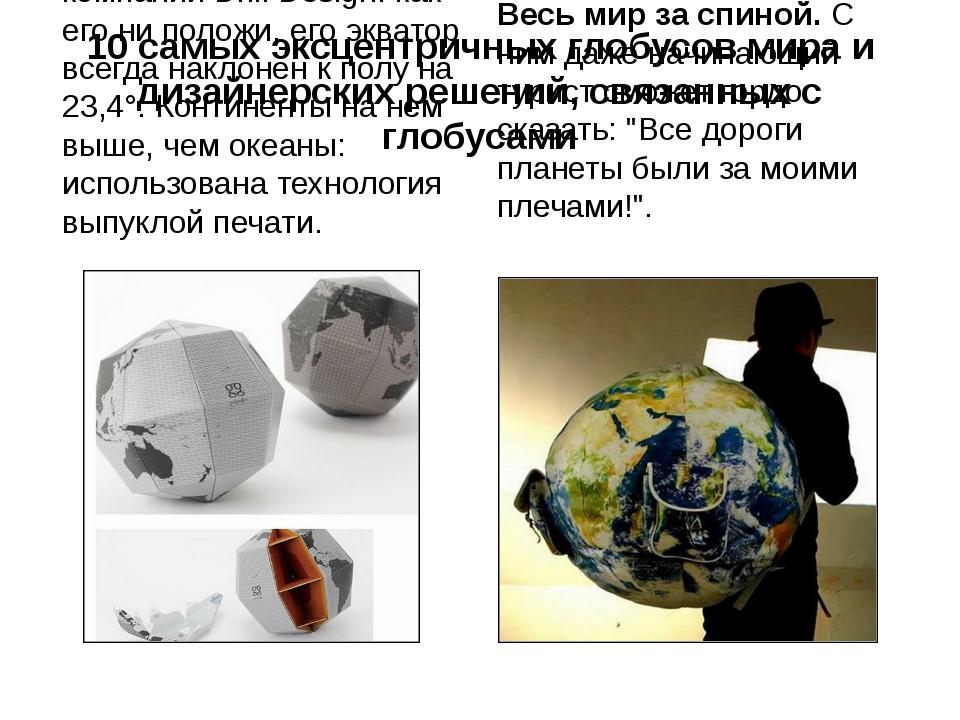 10 самых эксцентричныхглобусов мираи дизайнерских решений, связанных с глоб...