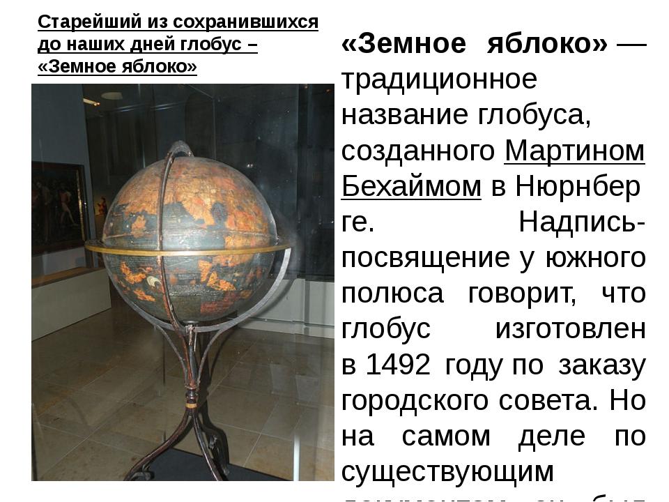 Старейший из сохранившихся до наших дней глобус – «Земное яблоко» «Земное ябл...