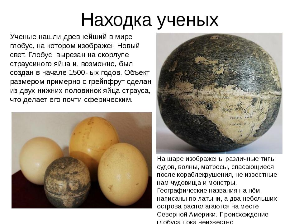 Находка ученых Ученые нашли древнейший в мире глобус, на котором изображен Но...