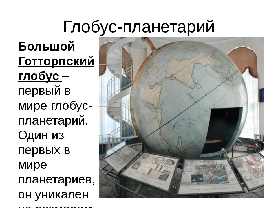 Глобус-планетарий Большой Готторпский глобус – первый в мире глобус-планетари...