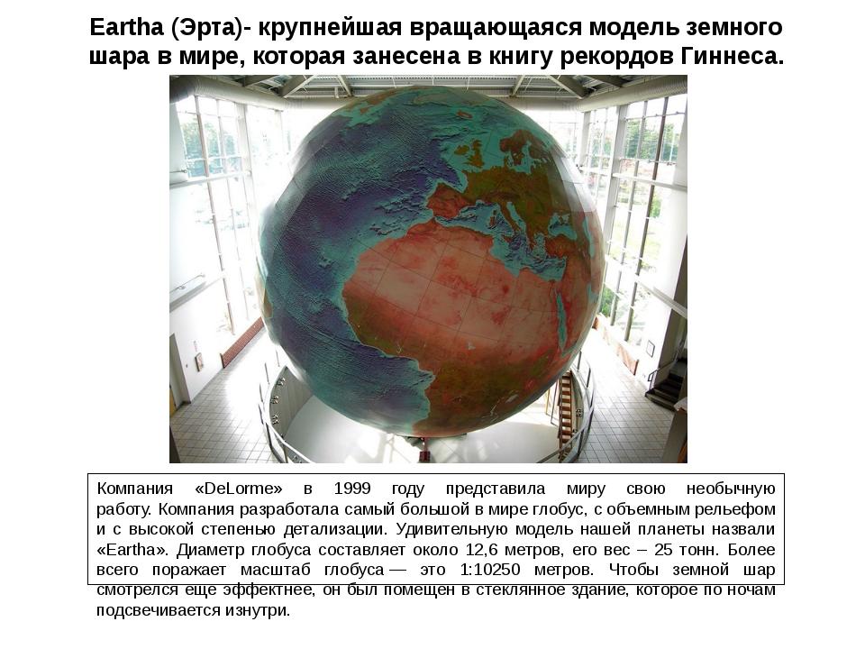 Eartha (Эрта)- крупнейшая вращающаяся модель земного шара в мире, которая зан...