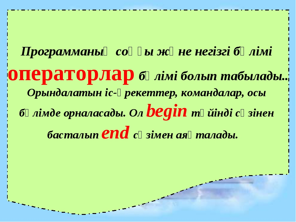Программаның соңғы және негізгі бөлімі операторлар бөлімі болып табылады.. Ор...