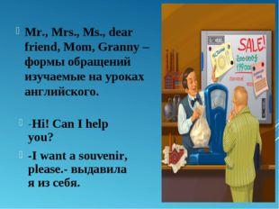 Mr., Mrs., Ms., dear friend, Mom, Granny – формы обращений изучаемые на урока