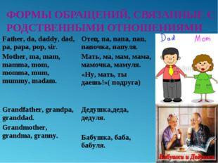 ФОРМЫ ОБРАЩЕНИЙ, СВЯЗАННЫЕ С РОДСТВЕННЫМИ ОТНОШЕНИЯМИ Father, da, daddy, dad